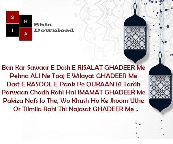 Ban Kar Sawaar E Dosh E RISALAT GHADEER Me | Eid-E-Ghadeer Shayari
