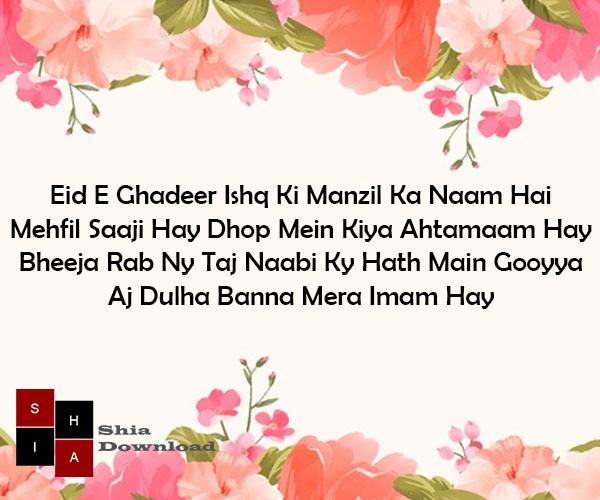 Eid E Ghadeer Ishq Ki Manzil Ka Naam Hai | Eid-E-Ghadeer Shayari