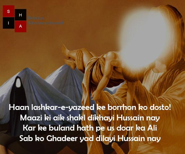 Haan lashkar-e-yazeed ke borrhon ko dosto | Ali Asghar a.s Shayari - Shia Download