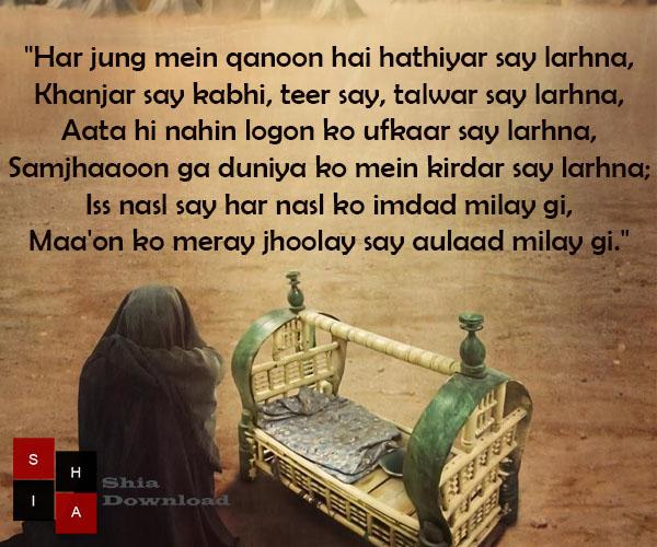 Har jung mein qanoon hai hathiyar say larhna | Ali Asghar a.s Shayari - Shia Download