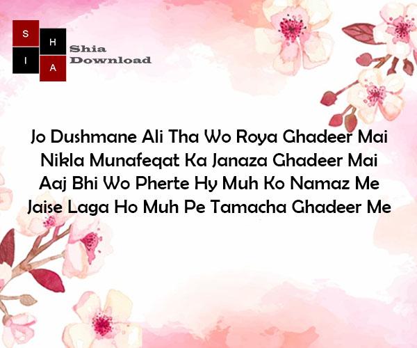 Jo Dushmane Ali Tha Wo Roya Ghadeer Mai | Eid-E-Ghadeer Shayari