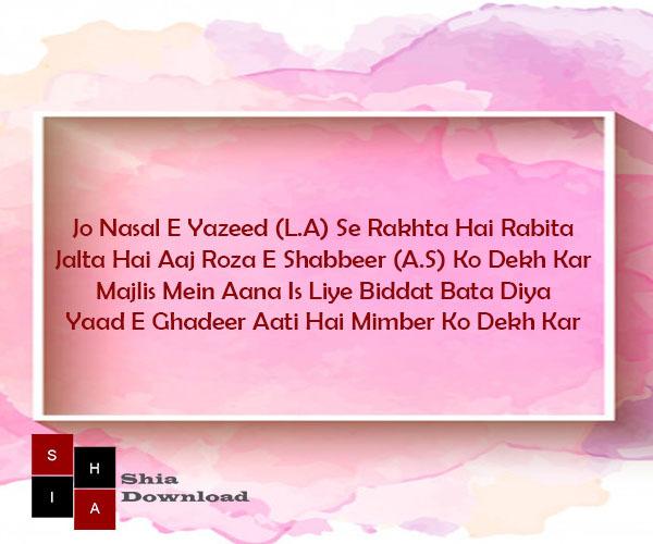 Jo Nasal E Yazeed (L.A) Se Rakhta Hai Rabita | Eid-E-Ghadeer Shayari