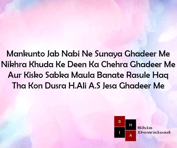 Mankunto Jab Nabi Ne Sunaya Ghadeer Me | Eid-E-Ghadeer Shayari