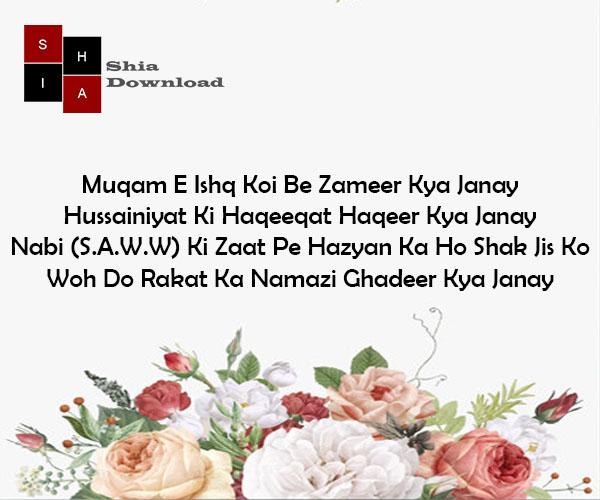 Muqam E Ishq Koi Be Zameer Kya Janay | Eid-E-Ghadeer Shayari