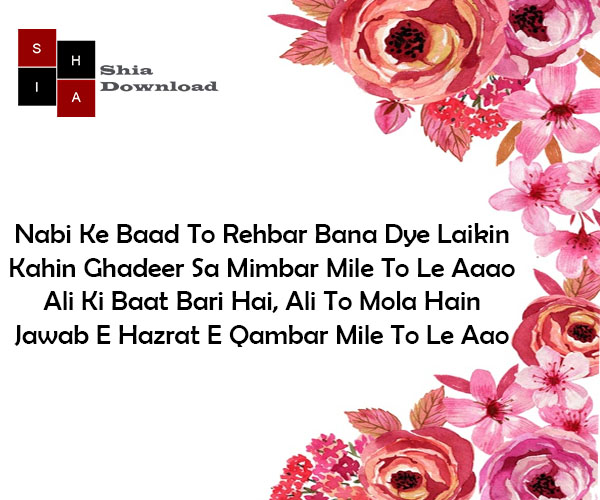 Nabi Ke Baad To Rehbar Bana Dye Laikin | Eid-E-Ghadeer Shayari