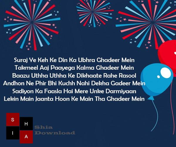 Suraj Ye Keh Ke Din Ka Ubhra Ghadeer Mein | Eid-E-Ghadeer Shayari