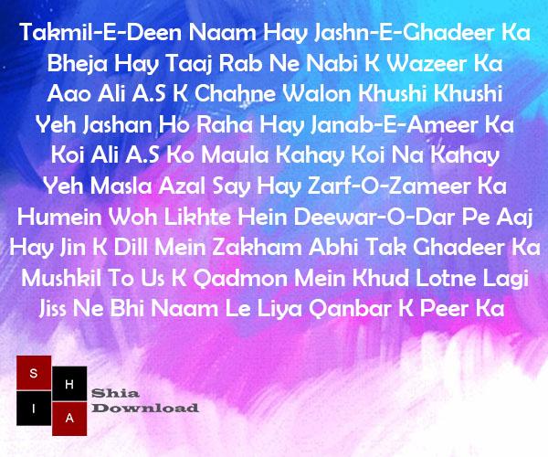 Takmil-E-Deen Naam Hay Jashn-E-Ghadeer Ka | Eid-E-Ghadeer Shayari